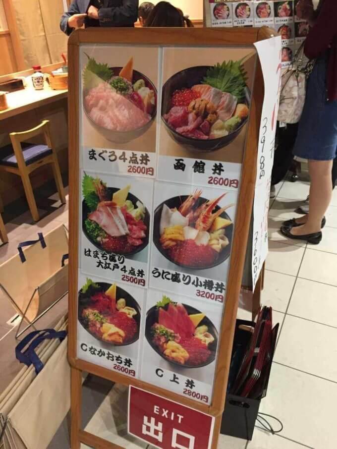 市場人が案内!まるわかりガイド【豊洲市場の食事処】一般人も食事できます。営業時間・マップ(地図)