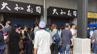 【豊洲市場の人気店予約•可】写真で紹介『大和寿司』 TOYOSU SUSHI SHOP 《DAIWA》