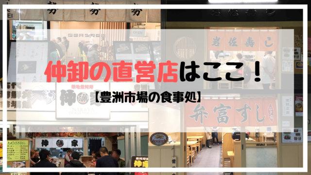 【豊洲市場・仲卸業直営の飲食店案内】6軒あるよ!コスパ最強直営店