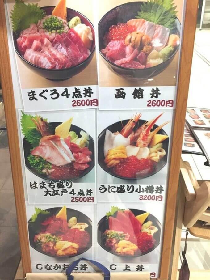 豊洲 ランチ 海鮮