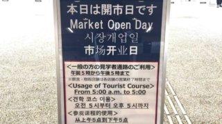 豊洲市場の営業日の看板