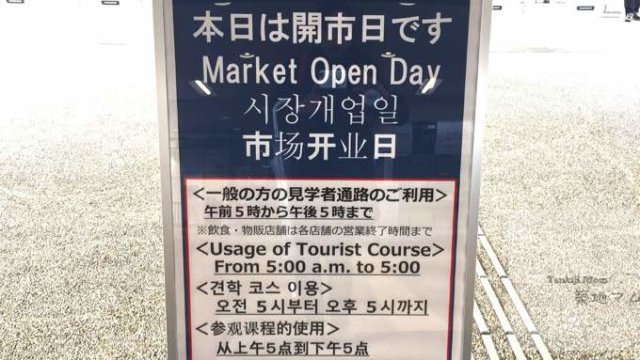 豊洲市場カレンダー2020年4月TOYOSU MARKET Calendar APRIL《 business day info.》