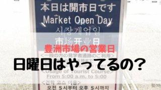 【豊洲市場/築地魚河岸カレンダー随時更新中】Toyosu/Tsukiji Calendar日曜日休み!ランチ、飲食店も開いてません!