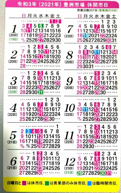 【2021】豊洲市場の休日カレンダー(GW・夏休み・お盆・年末)全部わかります。