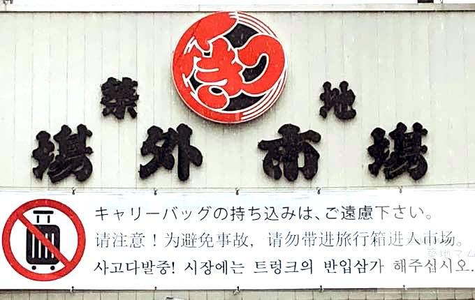 【TSUKIJI fish market, TOKYO】perfect GUIDE, hours/calendar/foods more info.