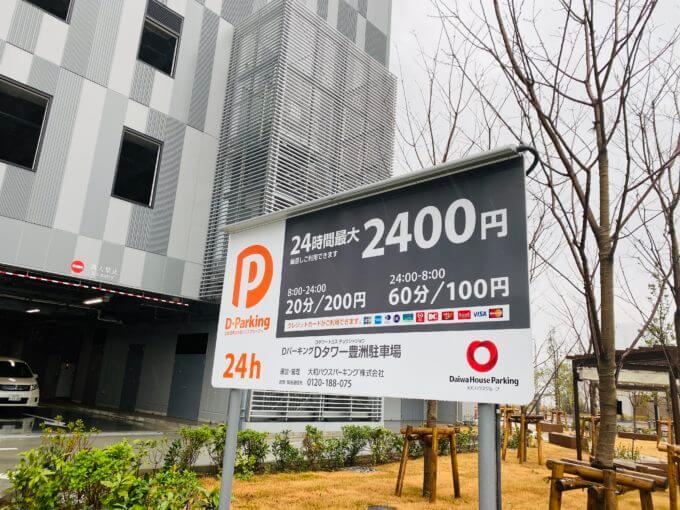 豊洲Dタワーの駐車場入り口看板
