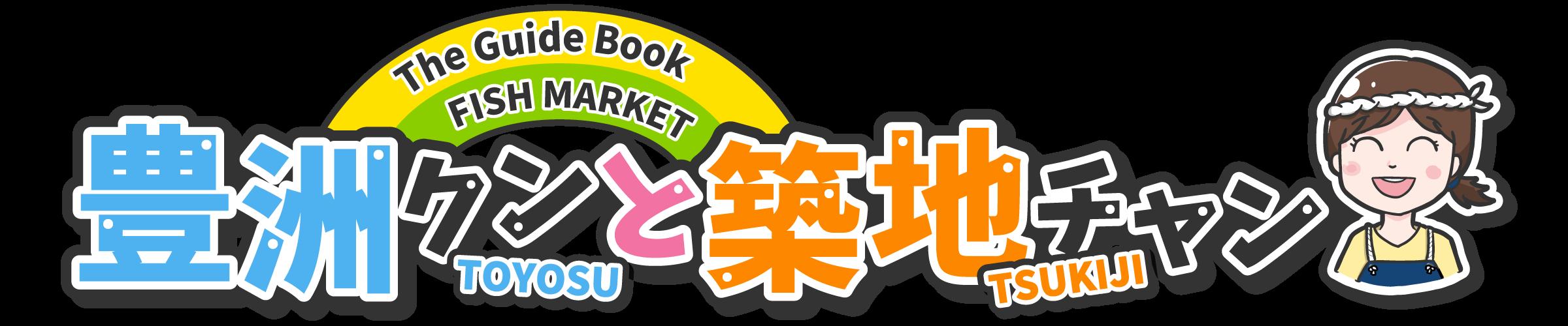 とよす〜も|つきじ〜も Tokyo Fish Market