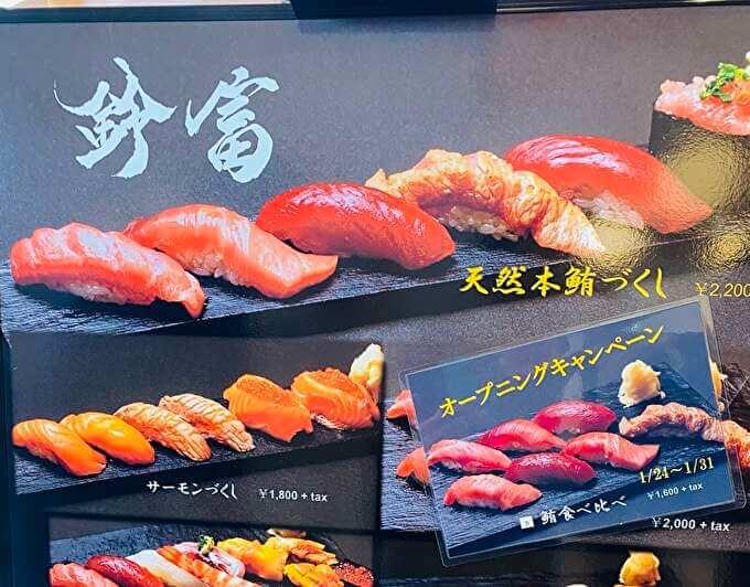 寿司屋の握り寿司セットメニュー