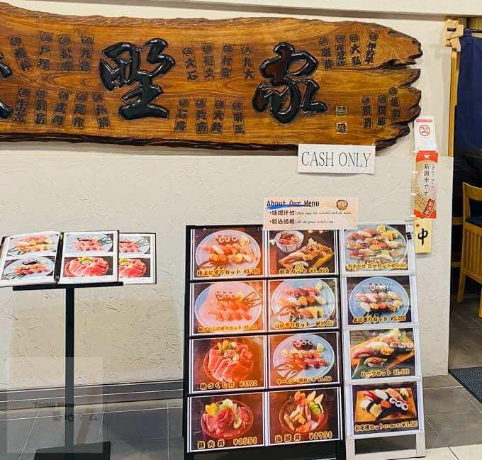 豊洲磯寿司の写真付きメニュー看板