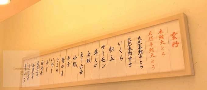寿司屋のメニュー、白木で上品
