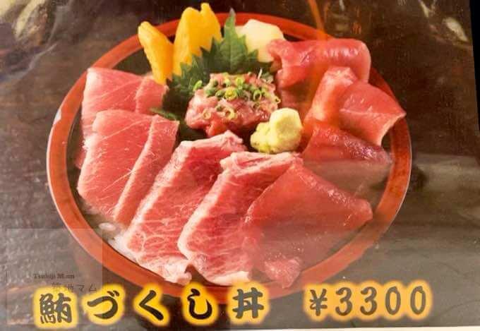 磯寿司メニュー