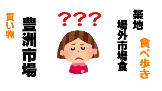 【豊洲市場】と【築地場外】移転後、一般観光客にはどっちがおすすめ?何が違うの?