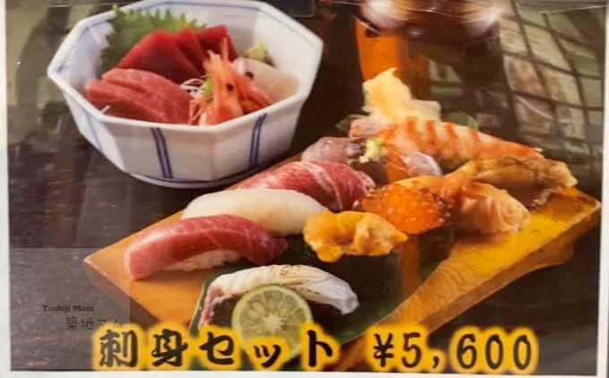 磯寿司menu