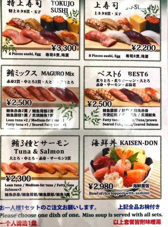 豊洲市場神楽寿司の写真付きメニュー
