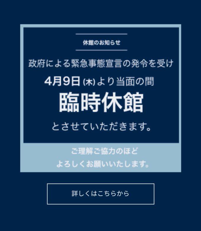 豊洲市場カレンダー2020年4月April TOYOSU MARKET business day info.