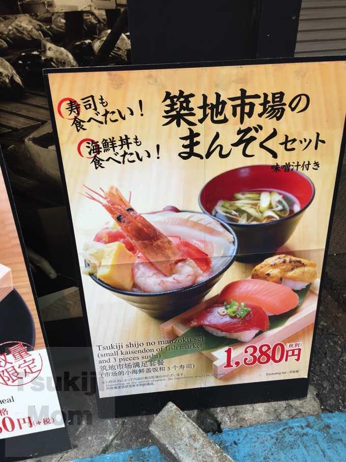 【UberEats寿司】築地場外市場エリアの人気店メニューを旅先のホテルでも楽しめる!