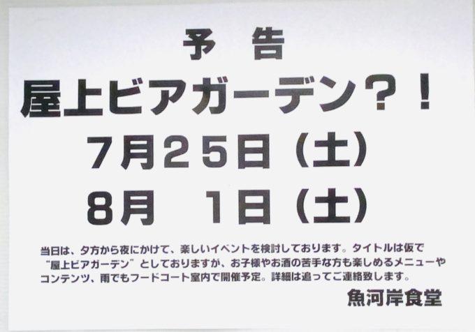 豊洲市場カレンダー2020年7月TOYOSU MARKET Calendar for July