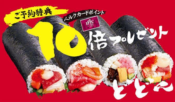 2021節分【恵方巻】まとめ『海鮮好きのためのおすすめランキング』 by元築地仲買人