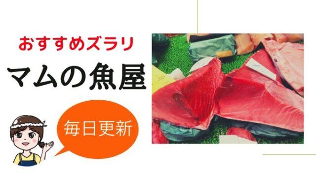 失敗ナシ【海鮮通販】ウニ・カニ・マグロどこで買えばいい?プロの『おすすめ』毎日更新