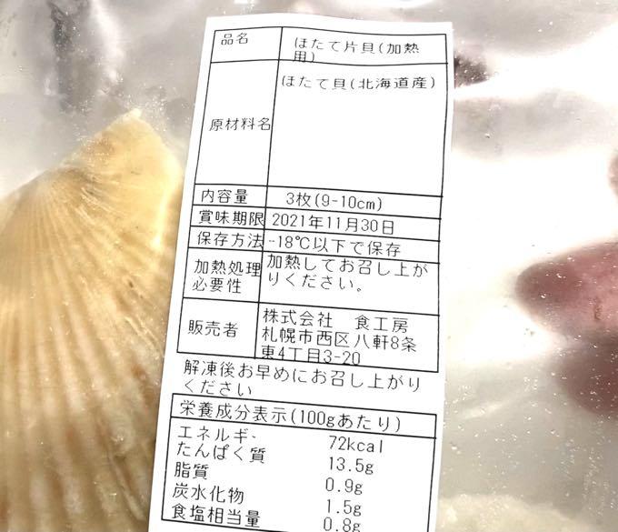 【迷うな!】超人気『海鮮父の日ギフト』楽天ランク1位の実力は?おすすめ3つ理由